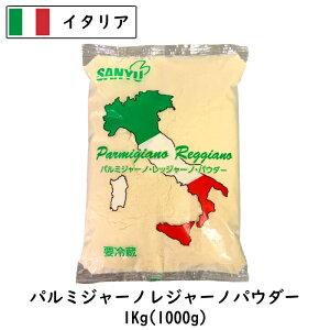 イタリア パルメジャーノレジャーノパウダー 1kg(1000g)(Cheese powdered)(粉)【フレッシュ 粉】【業務用】【大容量】