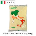 イタリア グラナパダーノパウダー1kg(1000g)(Cheese powdered)(粉) 【フレッシュ 粉】【業務用】【大容量】