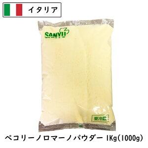 イタリア ペコリーノロマーノパウダー 1kg(1000g)【フレッシュ 粉】【業務用】【大容量】(Pecorino Cheese powdered)(粉)