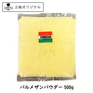 パルメザン チーズ パウダー 500g(Parmesan Cheese powdered)(粉)【フレッシュ 粉】【業務用】【大容量】