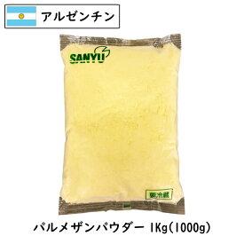 アルゼンチン パルメザン チーズ パウダー1kg(1000g) (Parmesan Cheese powdered)(粉) 【フレッシュ 粉】【業務用】【大容量】
