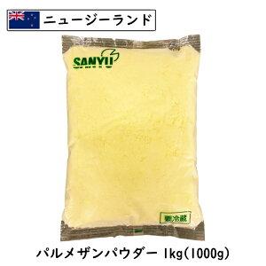 ニュジーランド パルメザン チーズ パウダー 1kg(1000g)(Parmesan Cheese powdered)(粉)【フレッシュ 粉】【業務用】【大容量】