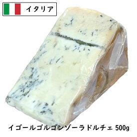 イゴ−ル ゴルゴンゾ−ラ ドルチェ 500gカット(500g以上お届け)(IGOR)(Gorgonzola Dolce)(甘口)【DOP】【業務用】【大容量】【イタリア】【青かび】