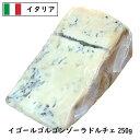 イゴ−ル ゴルゴンゾ−ラ ドルチェ 250gカット(250g以上お届け)(IGOR)(Gorgonzola Dolce)(甘口)【DOP】【業務用】【イ…