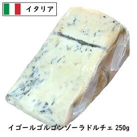 イゴ−ル ゴルゴンゾ−ラ ドルチェ 250gカット(250g以上お届け)(IGOR)(Gorgonzola Dolce)(甘口)【DOP】【業務用】【イタリア】【青かび】
