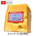 スイス エメンタール チーズ 1kgカット(1000g以上お届け)(Emmental Cheese)【AOC】【チーズフォンデュ】【業務用】【…