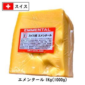 スイス エメンタール チーズ 1kgカット(1000g以上お届け)(Emmental Cheese)【AOC】【チーズフォンデュ】【業務用】【セミハード】【大容量】