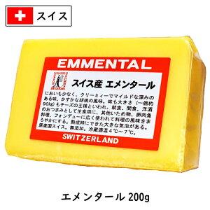 【あす楽】スイス エメンタール チーズ 200gカット(200g以上お届け)(Emmental Cheese)【AOC】【チーズフォンデュ】【セミハード】