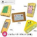 【送料無料】【あす楽】ノルウェー チーズ お試しセット(アソート) 】【北欧 チーズ 詰め合わせ】【1kg(1000g)以上…