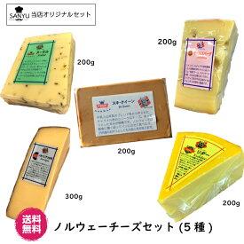 【送料無料】【あす楽】ノルウェー チーズ お試しセット(アソート) 】【北欧 チーズ 詰め合わせ】【1kg(1000g)以上お届け】【大容量】