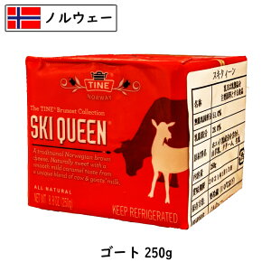 [ノルウェーフェア]ノルウェー ゴード チーズスキ クイーン250g(Gjetost) (Ski Queen)【北欧 お土産】