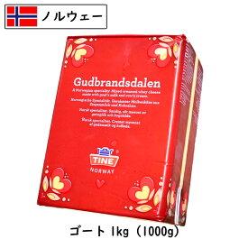 [ノルウェーフェア]ノルウェー ゴード チーズ1kg(1000g)(Gjetost)(スキ クイーン (Ski Queen) 【業務用】【北欧 お土産】【ギフト】