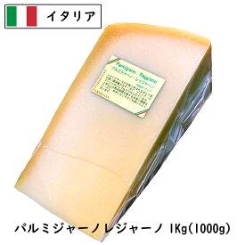 【あす楽】パルメジャ−ノ・レジャ−ノ 1kgカット(1000g以上お届け)(Parmigiano Reggiano)【24ヵ月熟成】【イタリア産】【ハード】【DOP】【大容量】【業務用】