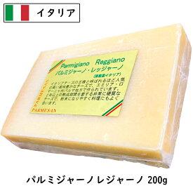 【あす楽】パルメジャ−ノ・レジャ−ノ 200gカット(200g以上お届け)(Parmigiano Reggiano)【24ヵ月熟成】【イタリア産】【ハード】【DOP】