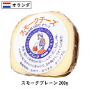 [あす楽]オランダ産 スモーク チーズ プレーン 200gカット(200g以上お届け) (Smoked Cheese)【燻製 プロセス】