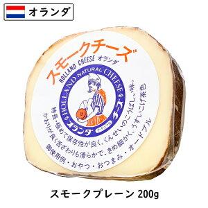 【あす楽】オランダ産 スモーク チーズ プレーン 200gカット(200g以上お届け) (Smoked Cheese)【燻製 プロセス】