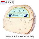 【あす楽】オランダ産 スモーク チーズ ブラックペッパー 200gカット(200g以上お届け)(Smoked Cheese)【燻製 プロセス…