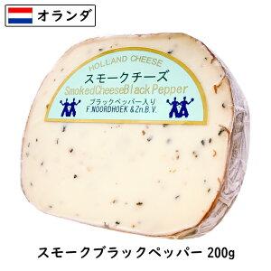 【あす楽】オランダ産 スモーク チーズ ブラックペッパー 200gカット(200g以上お届け)(Smoked Cheese)【燻製 プロセス】【辛口】