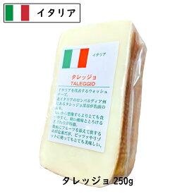 イタリア タレッジョ チーズ250gカット(250g以上お届け)(Taleggio Cheese) 【ウォッシュ】【DOP】