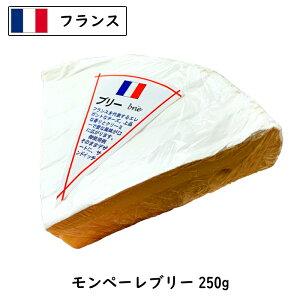 フランス モンペーレブリーチーズ250gカット(250g以上お届け)【白カビ】(Mon Pere) (Brie Cheese)
