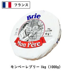 フランス モンペーレ ブリ チーズ1kg(Mon Pere)(Brie Cheese)【業務用】【大容量】【白カビ】