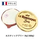 【SALE】【あす楽】フランス ルスティック ブリー チーズ1kg(1000g)(LE GRAND RUSTIQE)(Brie Cheese)【業務用】【大容…
