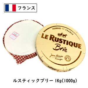 【SALE】フランス ルスティック ブリー チーズ1kg(1000g)(LE GRAND RUSTIQE)(Brie Cheese)【業務用】【大容量】【白カビ】