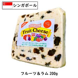 【あす楽】シンガポール クリームチーズ フルーツ&ラム フレーバー(味) 200gカット(cream Cheese Fruit&Rum) 【デザートチーズ】【製菓】【フレッシュ(非熟成)】