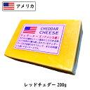 【あす楽】アメリカ レッド チェダー チーズ 200gカット(200g以上お届け)(Cheddar Cheese)【チーズダッカルビ】【セミハード】【お料理・パン作りに】