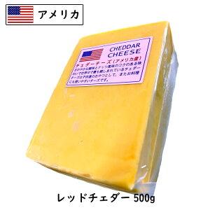 アメリカ レッド チェダー チーズ 500gカット(500g以上お届け)(Cheddar Cheese)【チーズダッカルビ】【セミハード】【業務用】【お料理・パン作りに】