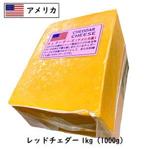 アメリカ レッド チェダー チーズ 1kgカット(1000g以上お届け)(Cheddar Cheese)【チーズダッカルビ】【業務用】【セミハード】【大容量】【お料理・パン作りに】