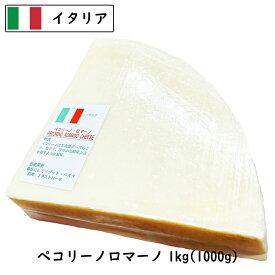 イタリア産 ペコリーノロマーノ1kgカット