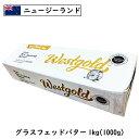 【あす楽】グラスフェッドバター1kg(1000g)(grass-fed Butter) 【業務用】【ニュージランド産】【食塩不使用】【バタ…