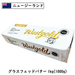 【あす楽】グラスフェッドバター1kg(1000g)(grass-fed Butter) 【業務用】【ニュージランド産】【食塩不使用】【バターコーヒー】