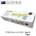 【あす楽】グラスフェッドバター(grass-fed Butter) 1kg×3本(3000g)(3kg)【業務用】【ニュージランド産】【食塩不使…