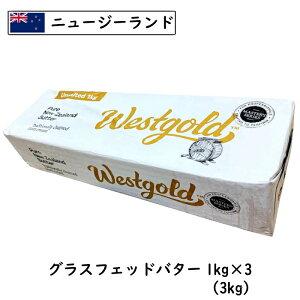 【あす楽】グラスフェッドバター(grass-fed Butter) 1kg×3本(3000g)(3kg)【業務用】【ニュージランド産】【食塩不使用】【バターコーヒー】