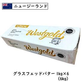 [あす楽] [SALE] [送料無料] [賞味:2022.1.7] [冷凍] West gold グラスフェッドバター(grass-fed Butter) 1kg×6本(6000g)(6kg)【業務用】【ニュージランド産】【食塩不使用】【バターコーヒー】【ウエストゴールド】【ウエストランド】【West land】