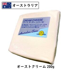 【あす楽】オーストラリア クリームチーズ 200gカット(200g以上お届け)(Cream Cheese)【製菓・お料理に】【フレッシュ(非熟成)】