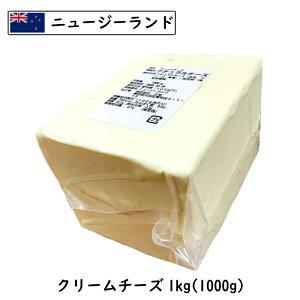 ニュージランド クリームチーズ 1kg(1000g)(Cream Cheese)【業務用】【製菓・パン・ケーキ・お料理にも】【シェア】【1kgお届け】【フレッシュ(非熟成)】