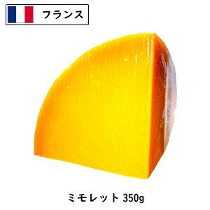 フランス ミモレットチーズ350gカット 6ヶ月熟成 (350g以上お届け)(Mimolette Cheese) 【ハード】【ワイン・日本酒・焼酎 おつまみに】