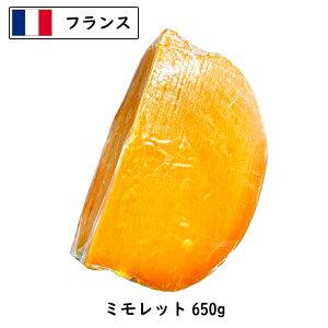 フランス ミモレットチーズ 650gカット 6ヶ月熟成 (650g以上お届け)(Mimolette Cheese)【業務用】【大容量】【ワイン・日本酒・焼酎 おつまみに】
