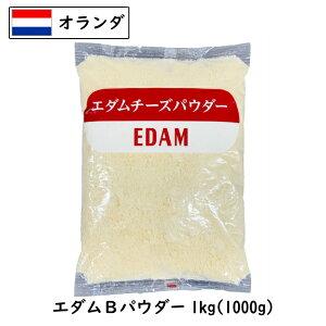 エダム チーズ パウダー 1000g (1kg) (Cheese powdered)(粉)【フレッシュ 粉】【業務用】【大容量】