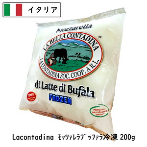 【SALE】【2個セット】【業務用商品】LaContadina 冷凍 水牛モッツァレラ ブッファラ 200g(20g×10個)
