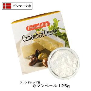 【デンマーク】【白カビ】【ロングライフ】フレンドシップ カマンベール チーズ(Camembert Cheese) 125g