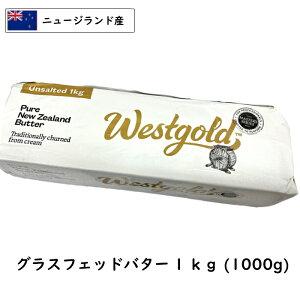【業務用】【ニュージランド産】【無塩バター】【バターコーヒー】グラスフェッドバター(grass-fed Butter) 1kg(1000g)