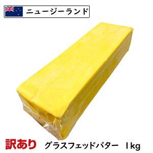 【冷凍】[訳あり]グラスフェッドバター1kg(1000g)(grass-fed Butter) 【業務用】【ニュージランド産】【食塩不使用】【バターコーヒー】