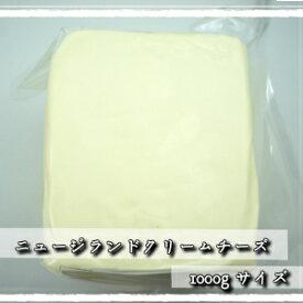 【業務用】【製菓・パン・ケーキ・お料理にも】【シェア】【1kgお届け】【フレッシュ(非熟成)】ニュージランド クリームチーズ(Cream Cheese) 1kg(1000g)