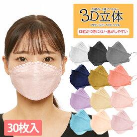 【送料無料】30枚入り 不織布マスク カラー マスク 小顔 使い捨てマスク 4層 3D 立体 4層構造 韓国 KF94 99%カット ウイルス対策3D立体加工 4層立体構造 高密度フィルター メガネが曇りにくい 口紅が付きにくい 防塵 花粉症 個包装 韓流 化粧が付きにくい 息がしやすい