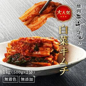 キムチ 白菜キムチ 三千里 1Kg おすすめ 本場 韓国 韓国料理 焼肉 焼肉屋 手作り おかず 美味しい おつまみ ご飯のお供 漬物 旨辛 辛い 発酵 熟成 健康食品 韓国家庭料理 うまい 旨い 自家製 焼