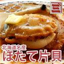 【ホタテ片貝】北海道産のホタテ片貝10枚入り ホタテ殻付き ほたて貝柱